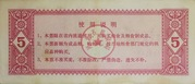 5 Shi Jin · Hebei Food Stamp (Peoples Republic of China) – revers