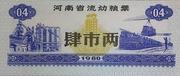 4 Shi Liang· Henan Food Stamp (Peoples Republic of China) – avers