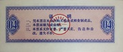 4 Shi Liang· Henan Food Stamp (Peoples Republic of China) – revers