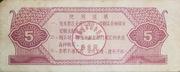 5 Shi Jin · Hunan Food Stamp (People's Republic of China) – revers