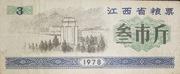 3 Shi Jin · Jiangxi Food Stamp (Peoples Republic of China) – avers