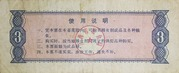 3 Shi Jin · Jiangxi Food Stamp (Peoples Republic of China) – revers