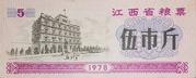 5 Shi Jin · Jiangxi Food Stamp (Peoples Republic of China) – avers