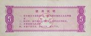 5 Shi Jin · Jiangxi Food Stamp (Peoples Republic of China) – revers
