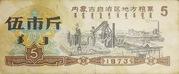 5 Shi Jin · Inner Mongolian Autonomous Region Food Stamp (People's Republic of China) – avers