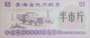 1/2 Shi Jin · Qinghai Food Stamp (Peoples Republic of China) – avers