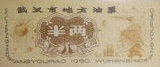 1/2 Liang · Wuhan Food Stamp (Peoples Republic of China) – avers
