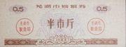 1/2 Shi Jin · Anhui Food Stamp · Wuhu City (People's Republic of China) – avers