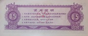 1/2 Shi Jin · Shanxi Food Stamp (People's Republic of China) – revers