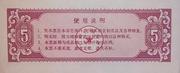 5 Shi Jin · Shanxi Food Stamp (People's Republic of China) – revers