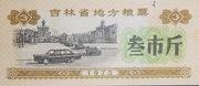 3 Shi Jin · Jilin Food Stamp (Peoples Republic of China) – avers