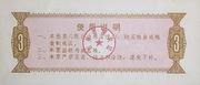 3 Shi Jin · Jilin Food Stamp (Peoples Republic of China) – revers