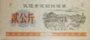 2 Gōng Jin · Jiangsu Food Stamp · Yizheng City (People's Republic of China) – avers