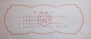 2 Gōng Jin · Jiangsu Food Stamp · Yizheng City (People's Republic of China) – revers