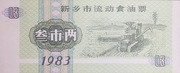 3 Shi Liang · Henan Food Stamp · Xinxiang City(Peoples Republic of China) – avers