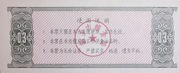 3 Shi Liang · Henan Food Stamp · Xinxiang City(Peoples Republic of China) – revers