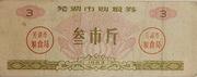 100 Yuan · Guangdong Food Stamp ·Fanhu City (People's Republic of China) – avers