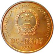 5 yuan (Tigre de Chine Méridionale) – avers