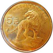 5 yuan (Tigre de Chine Méridionale) – revers