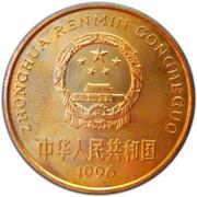 5 yuan (Dauphin du Yangtse) – avers