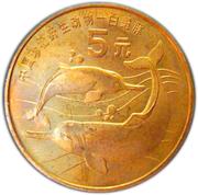 5 yuan (Dauphin du Yangtse) – revers