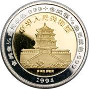 25 Yuan (Unicorn) – avers