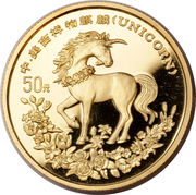 50 Yuan (Unicorn) – revers