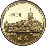 250 Yuan (Rooster) – avers