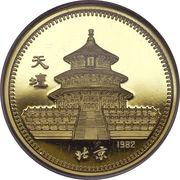 200 Yuan (Dog) – avers