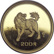 200 Yuan (Dog) – revers