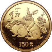 150 Yuan (Rabbit) – revers