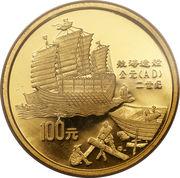 100 Yuan (Shipbuilding) – revers