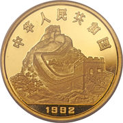 100 Yuan (Seismograph) – avers