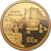100 Yuan (Seismograph) – revers