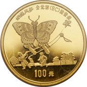 100 Yuan (Butterfly Kite) – revers