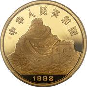 100 Yuan (Copper Casting) – avers