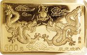 500 Yuan (Dragon) – revers