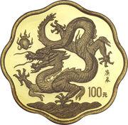 100 Yuan (Dragon) – revers