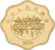 2000 Yuan (Dragon) – avers