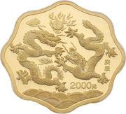 2000 Yuan (Dragon) – revers