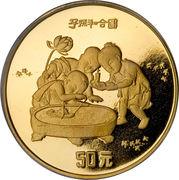 50 Yuan (Children) – revers