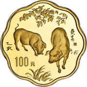 100 Yuan (Pig) – revers