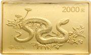 2000 Yuan (Snake) – revers