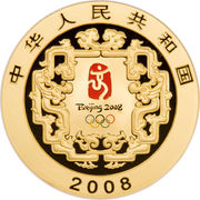 2000 Yuan (Olympics) – avers
