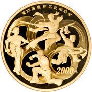 2000 Yuan (Olympics) – revers