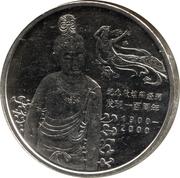 1 Yuan pagode de Dunhuang et relique des cavernes de Gan Su – revers
