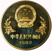 China 1 Yuan 1982 Footbal World Cup – avers