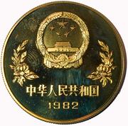 1 Yuan (Coupe du monde de football Espagne 1982) – avers
