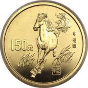 150 Yuan (Horse) – revers