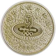 1 Yuan (Swimming) – avers